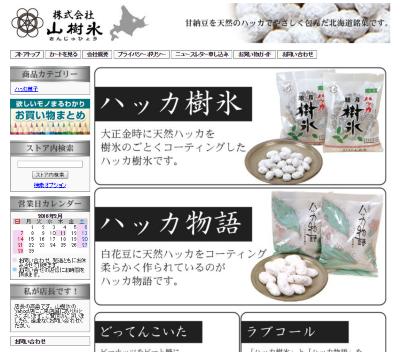 http://store.shopping.yahoo.co.jp/sanjyuhyou/