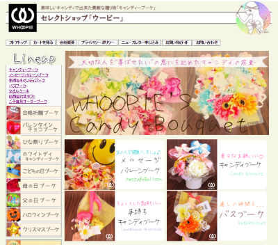 http://store.shopping.yahoo.co.jp/whoopie/